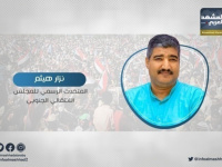"""""""نزار هيثم"""": عدن الحبيبة ردت على إرهاب الإخوان بحدث استثنائي"""