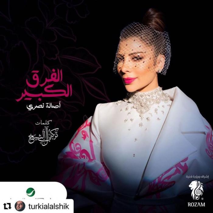 """""""الفرق الكبير"""".. أغنية جديدة تجمع أصالة وتركي آل الشيخ"""