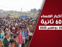 قصف دفاعات جوية للحوثيين بعمران.. نشرة السبت (فيديوجراف)