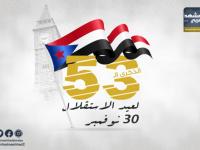 """""""المشهد العربي"""" يهنئ الشعب الجنوبي بعيد الاستقلال"""