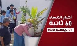 مليشيا الشرعية تساوم معتقلي سيئون.. نشرة الثلاثاء (فيديوجراف)