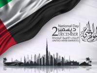"""في يومها الوطني الـ49.. """"الإمارات"""" تاريخ عريق وحاضر مزدهر ومستقبل واعد"""