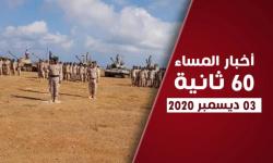 هزيمة ثقيلة لمليشيا الشرعية بأبين.. نشرة الخميس (فيديوجراف)