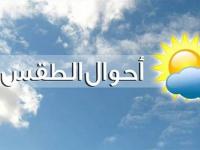 تعرف على أحوال الطقس اليوم الجمعة في بعض بلدان الخليج