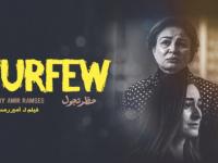"""اليوم.. مهرجان القاهرة السينمائي يعرض فيلم """"حظر تجول"""" لـ إلهام شاهين"""
