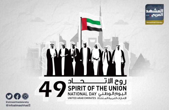 يوم الإمارات الوطني.. دروس تاريخية في الإخلاص والنجاح (ملف)