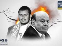 الشرعية تحتمي في ظل المليشيات الحوثية (ملف)