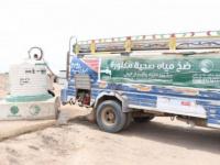 إمدادات الماء.. غوث سعودي يقهر مؤامرة الحوثي