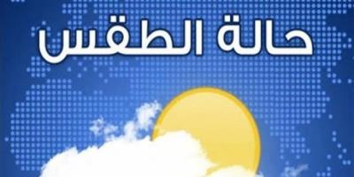 تعرف على حالة الطقس الخميس في بعض بلدان الخليج