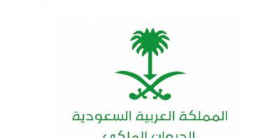 وفاة الأمير السعودي خالد بن فيصل بن سعد الأول بن عبد الرحمن آل سعود