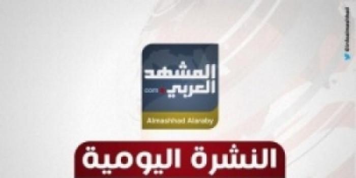 أبرز عناوين النشرة الإخبارية لأحداث اليوم الثلاثاء
