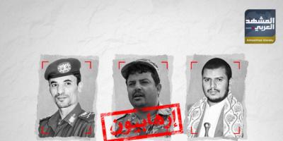 """الحوثي """"إرهابي"""" (إنفوجراف)"""