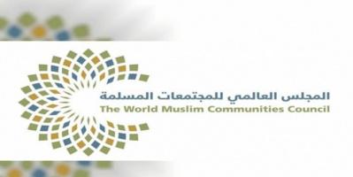 المجلس العالمي للمجتمعات المسلمة يحذر من اذدراء الأديان والمعتقدات