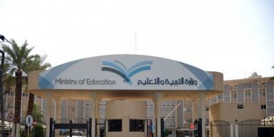 السعودية تمدد الدراسة عن بعد لجميع المراحل التعليمية