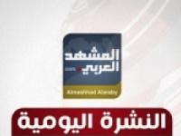 أبرز عناوين النشرة الإخبارية لأحداث اليوم الجمعة