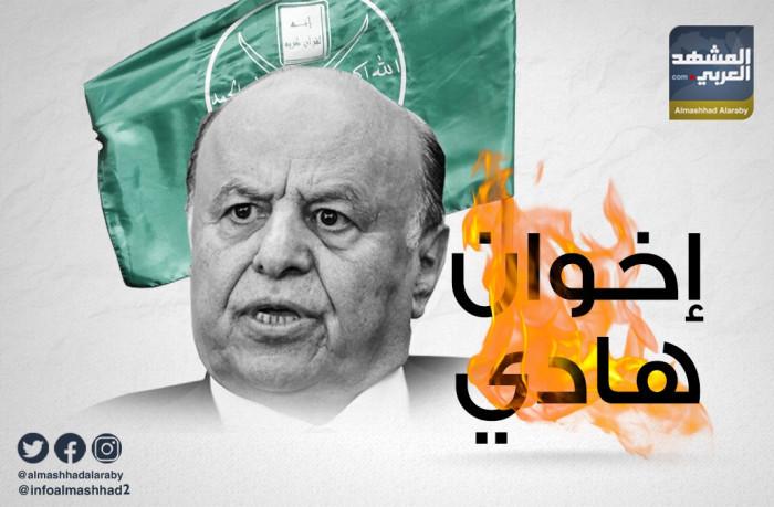 تعيينات هادي.. أشواك إخوانية جديدة في مسار اتفاق الرياض