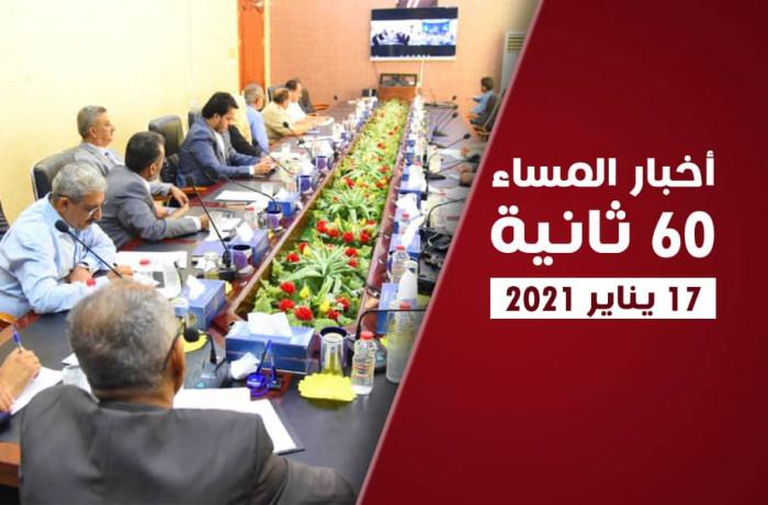 الانتقالي يلوح بالرد على قرارات هادي.. نشرة الأحد (فيديوجراف)