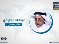 الجعيدي يطالب المجتمع الدولي بردع عصابة الشرعية