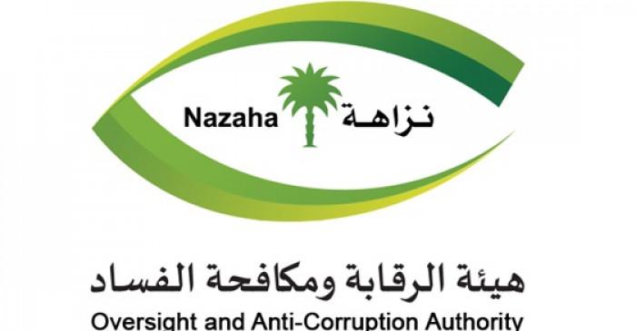 """""""نزاهة"""" السعودية تضبط موظفين حكوميين متهمين بقضايا فساد"""