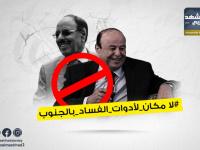 """رفض شعبي لتعيينات شلة هادي بـ """"لا مكان لأدوات الفساد بالجنوب"""""""
