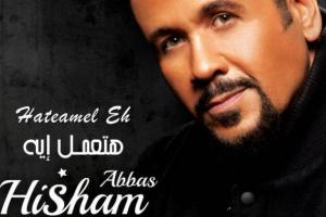 "هشام عباس يطرح ""هتعمل إيه"" (فيديو)"
