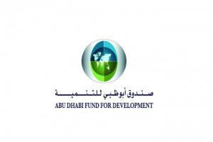 بـ 622 مليون درهم.. أبوظبي للتنمية يمول 16 مشروع بالطاقة المتجددة