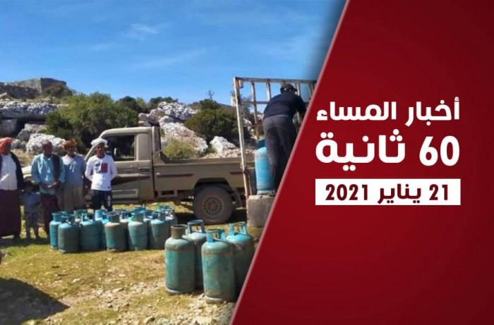 إمدادات غاز لمومي.. نشرة الخميس (فيديوجراف)