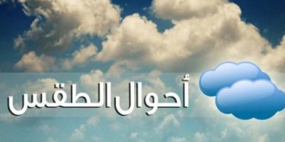 أحوال الطقس اليوم الجمعة في بعض بلدان الخليج