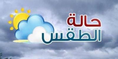 أحوال الطقس اليوم السبت في بعض بلدان الخليج