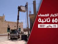 إسقاط صاروخ حوثي استهدف الرياض.. نشرة السبت (فيديوجراف)