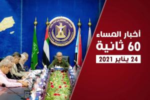 رئاسة الانتقالي تدعو لإلغاء القرارات الأحادية.. نشرة الأحد (فيديوجراف)