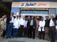 مستشفى يافع العام في لبعوس يفتح أبوابه للمرضى