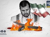 إدانات دولية ضد الحوثيين تضيق الخناق على إرهاب إيران