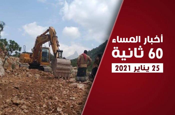 العالم يدين استهداف الحوثي الرياض.. نشرة الاثنين (فيديوجراف)