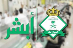 السعودية تمدد مهلة زائر لليمنيين 6 أشهر