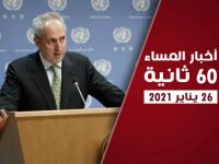 الأمم المتحدة تُدين الحوثي.. نشرة الثلاثاء (فيديوجراف)