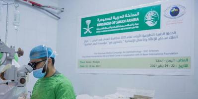 حملة مكافحة العمى تجري 248 جراحة في المكلا