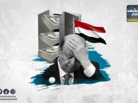 الشرعية تختلس الوديعة السعودية (إنفوجراف)