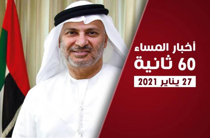 الإمارات تجدد دعمها اتفاق الرياض.. نشرة الأربعاء (فيديوجراف)