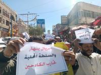 خداع إخوان تعز يدفع أصحاب البسطات للخروج بمسيرات غاضبة