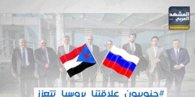 جنوبيون يحتفون بنجاح زيارة روسيا: القادم أجمل (ملف)