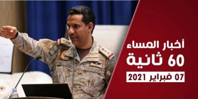 غريفيث يبحث في إيران عن حل لأزمة اليمن .. نشرة الأحد (فيديوجراف)