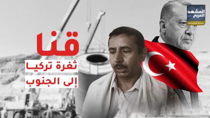 قنا.. ثغرة تركيا إلى الجنوب (فيديوجراف)