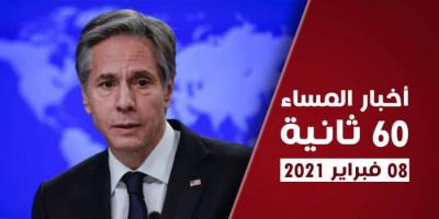 أمريكا تدعو الحوثي لوقف هجماته.. نشرة الاثنين (فيديوجراف)