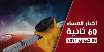 """الإمارات تبهر العالم بـ""""الأمل"""".. نشرة الثلاثاء (فيديوجراف)"""