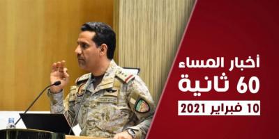 الحوثي يهاجم مطار أبها.. نشرة الأربعاء (فيديوجراف)