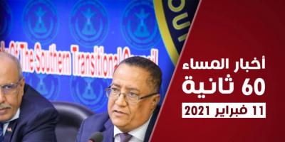 التحالف يتوعد الحوثيين.. نشرة الخميس (فيديوجراف)