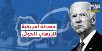 حصانة أمريكية للإرهاب الحوثي (فيديوجراف)