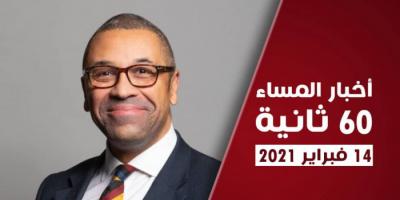 سعادة أممية بدور الانتقالي في حكومة المناصفة.. نشرة الأحد (فيديوجراف)