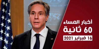 دعوة سلام أمريكية للحوثي.. نشرة الثلاثاء (فيديوجراف)